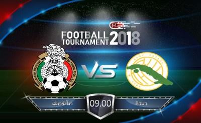 วิเคราะห์ฟุตบอล คอนคาเคฟ โกลด์ คัพ : เม็กซิโก VS คิวบา