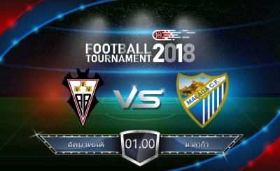วิเคราะห์ฟุตบอล สเปน เซกุนด้า ดิวิชั่น : อัลบาเซเต้ vs มาลาก้า