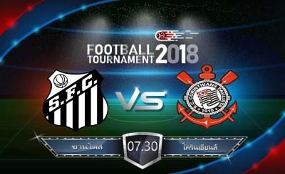 วิเคราะห์ฟุตบอล บราซิล เซเรีย เอ : ซานโตส VS โครินเธียนส์