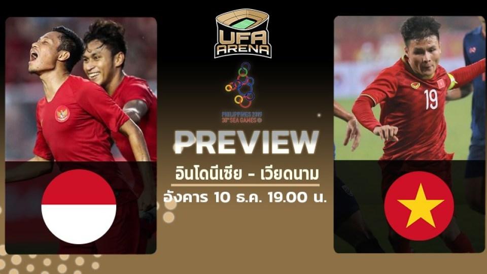 พรีวิว ฟุตบอลซีเกมส์ 2019 : อินโดนีเซีย vs เวียดนาม