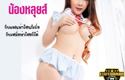ladyshow