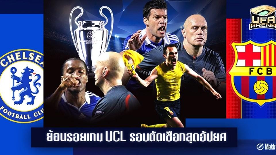 แฟนสิงห์ลืมไม่ลง : ย้อนรอยเกม UCL รอบตัดเชือกสุดอัปยศ เชลซี-บาร์เซโลน่า ปี 2009