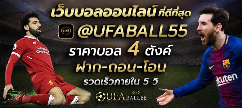 เว็บบอลออนไลน์ ที่ดีที่สุดในไทย
