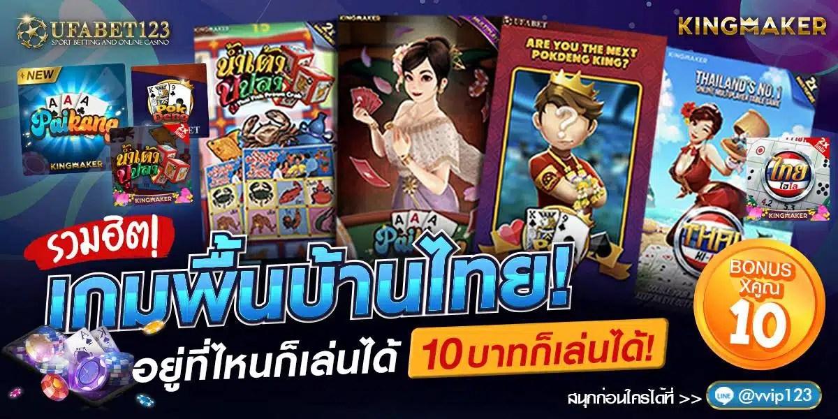 เกมพื้นบ้านไทย