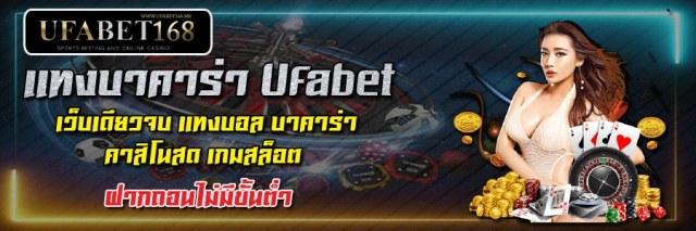 แทงบาคาร่า Ufabet