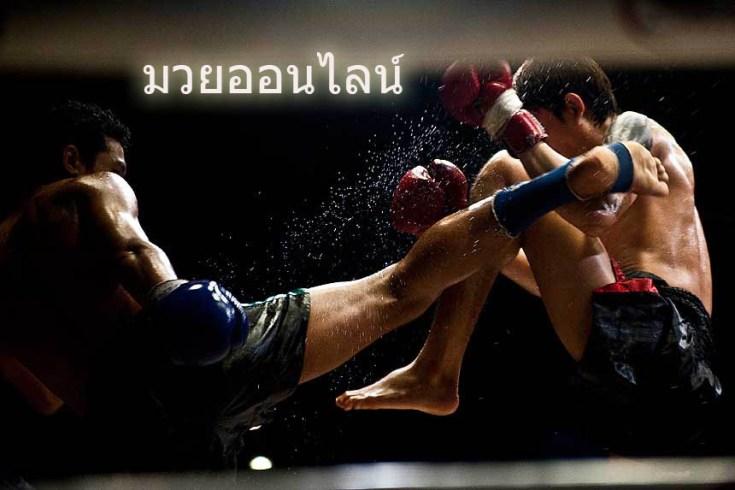 ufabetมวยไทย