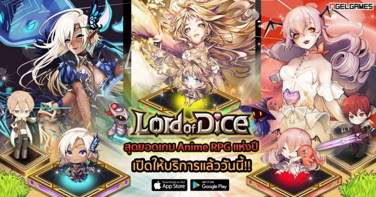 ข่าวเกม Lord of Dice