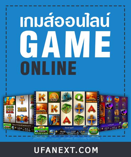ufabet game online