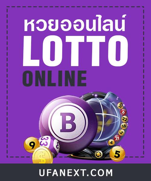 ufabet lotto online