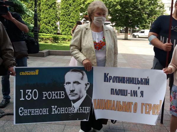 """Кропивницька """"Свобода"""" вимагає перейменувати площу на честь Євгена Коновальця (ФОТО)"""