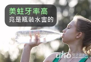美蛀牙率高 竟是瓶裝水害的