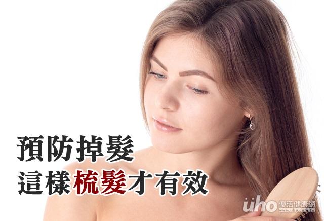 預防掉髮 洗頭前後這樣梳髮才有效-優活健康網-良醫健康網