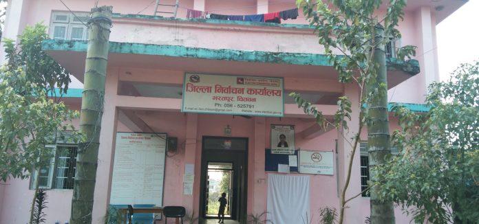 जिल्ला निर्वाचन कार्यालय भरतपुर
