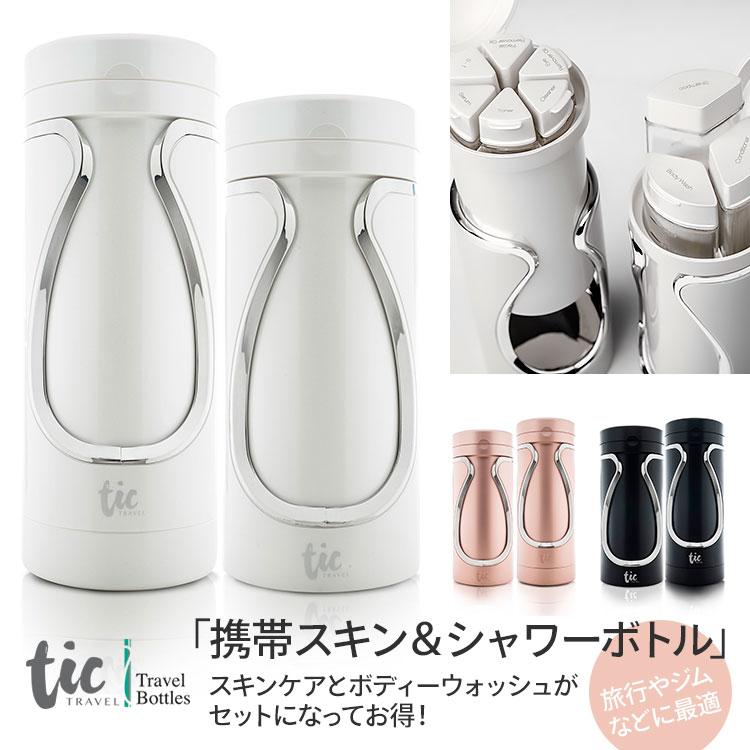 TIC トラベルボトル バス+スキンケア用セット