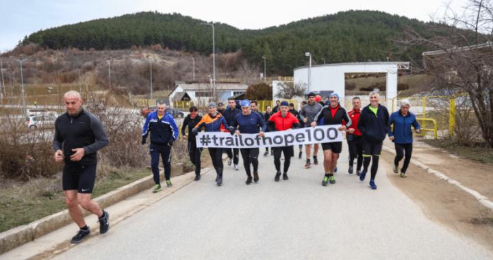 Trail of Hope 100