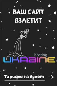 Hosting Ukraine