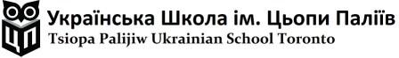 Tsiopa Palijiw Ukrainian School Toronto
