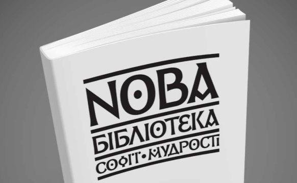 Запущено онлайн-бібліотеку Софії-Мудрості