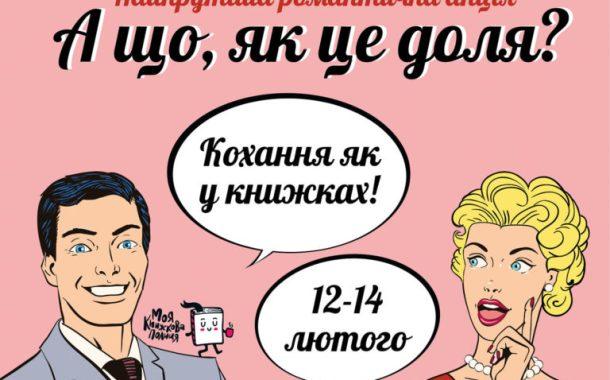 Кохання як у книжках: акція до 14 лютого в Києві