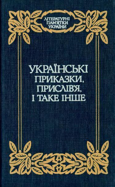 أمثال وأقوال أوكرانية