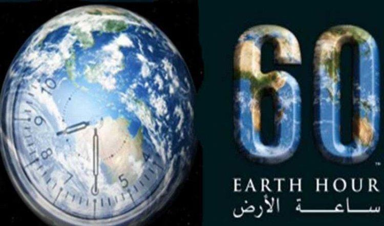 """اليوم العالمي """"ساعة الأرض"""""""
