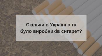 كم عدد مصنعي السجائر في أوكرانيا؟