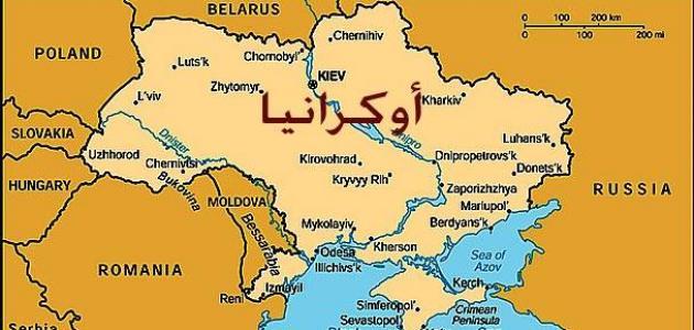 معلومات جغرافية عن أوكرانيا