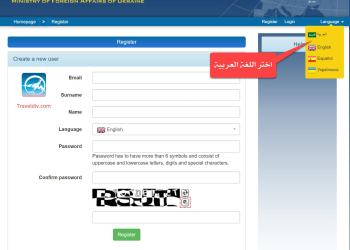 كيف تحصل على تأشيرة إلكترونية إلى أوكرانيا... 5 خطوات
