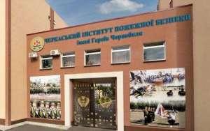 معهد تشيركاسي للسلامة من الحرائق