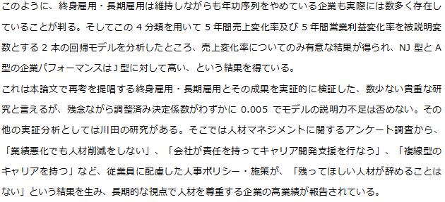 Sample Business Management document translation (Japanese