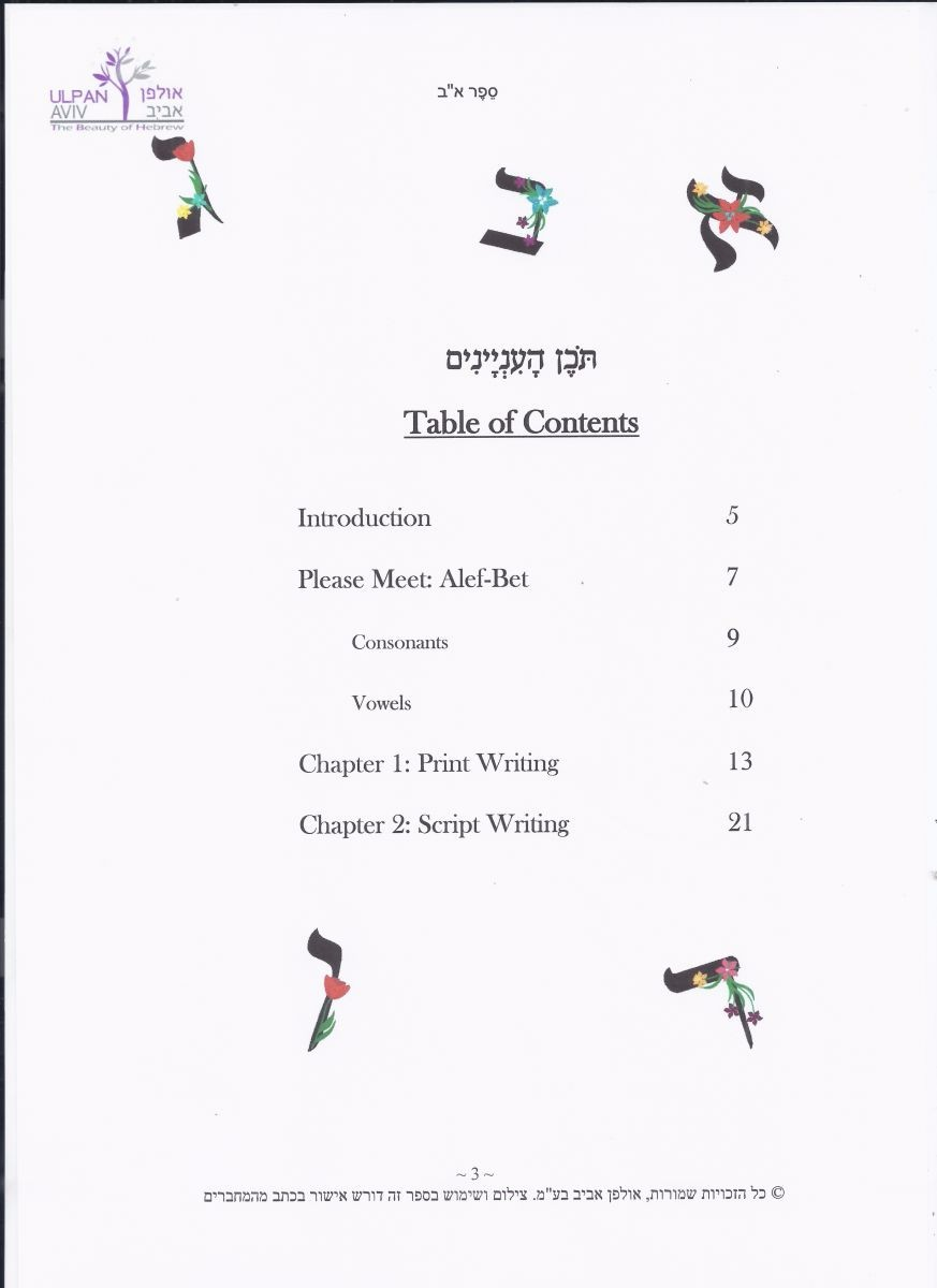 Sefer Alef Bet for Beginners, Hebrew Learning Materials