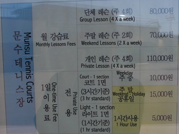 """Rough translation. 면 may actually mean """"earth dug by crabs, ants or rats"""", but I thought """"Section"""" was the closer guess."""