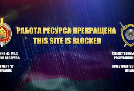XakFor, un célèbre forum de piratage informatique fermé par la police biélorusse
