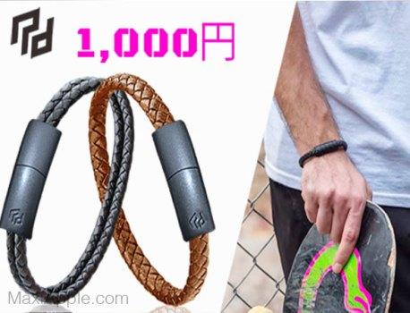 Cet Elégant Bracelet est un Cable Lightning Universel (video)