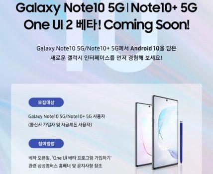 Samsung teases Galaxy Note 10 One UI 2.0 beta program in Korea