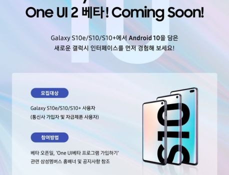 The Galaxy S10 Android 10 One UI 2.0 beta is starting soon