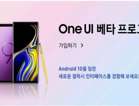Breaking: Galaxy Note 9 Android 10 beta program live in Korea