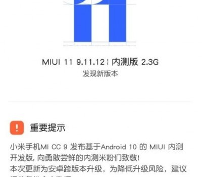 MIUI 11 beta based on Android 10 is now available for Xiaomi Mi CC9