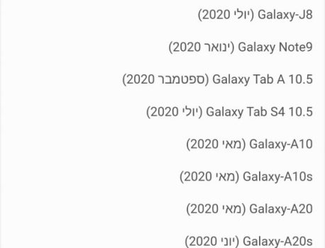 Stable Galaxy S10 and Note 10 Android 10 update coming in January?
