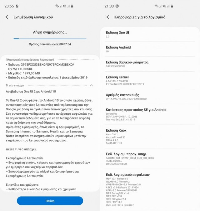 Samsung Galaxy S10+ update log in greek