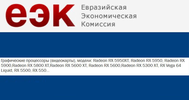 Eurasian Economic Commission (EEC) - Radeon RX 5800 XT, la Radeon RX 5900 XT, la Radeon RX 5950 et la Radeon RX 5950 XT