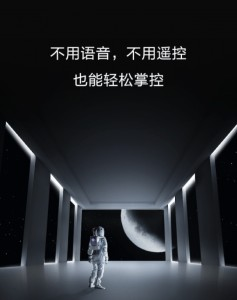 Teaser posters for the Huawei Smart TV X65