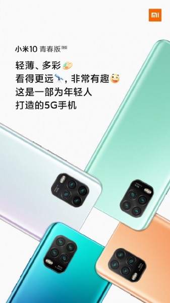 Xiaomi will unveil MIUI 12 and Mi 10 Youth Edition with 50x zoom on April 27