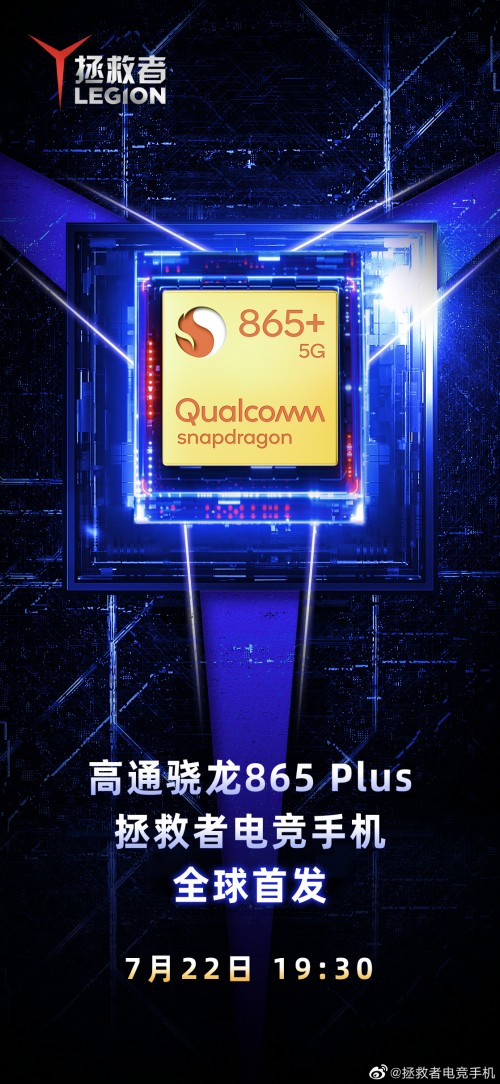 Lenovo confirms July 22 launch date and will feature Snapdragon 865+