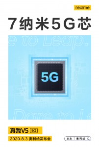 More teasers: 7nm 5G chipset