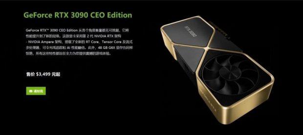 GeForce RTX 3090 CEO Edition de Nvidia