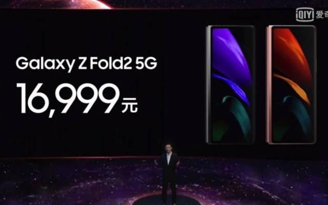 SAMSUNG Galaxy Z Fold2 China