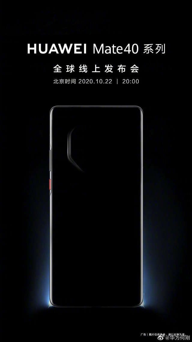 Official teaser of the Huawei Mate 40 series