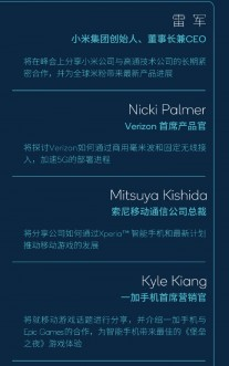 Details (in Chinese) on Qualcomm's event