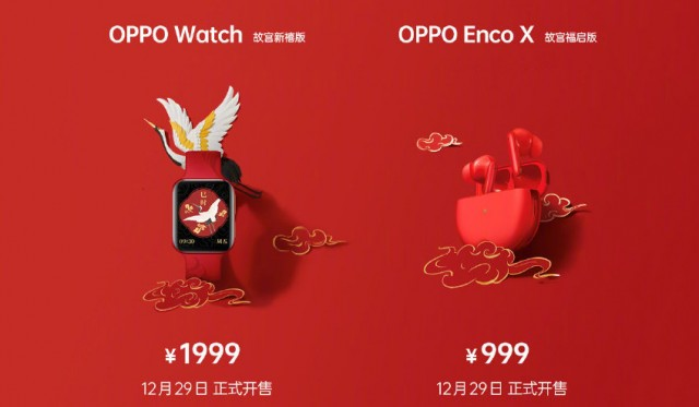 Oppo Watch and Enco X limited editions